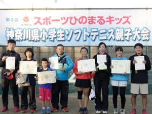 第3回スポーツひのまるキッズ神奈川県小学生ソフトテニス親子大会を開催しました