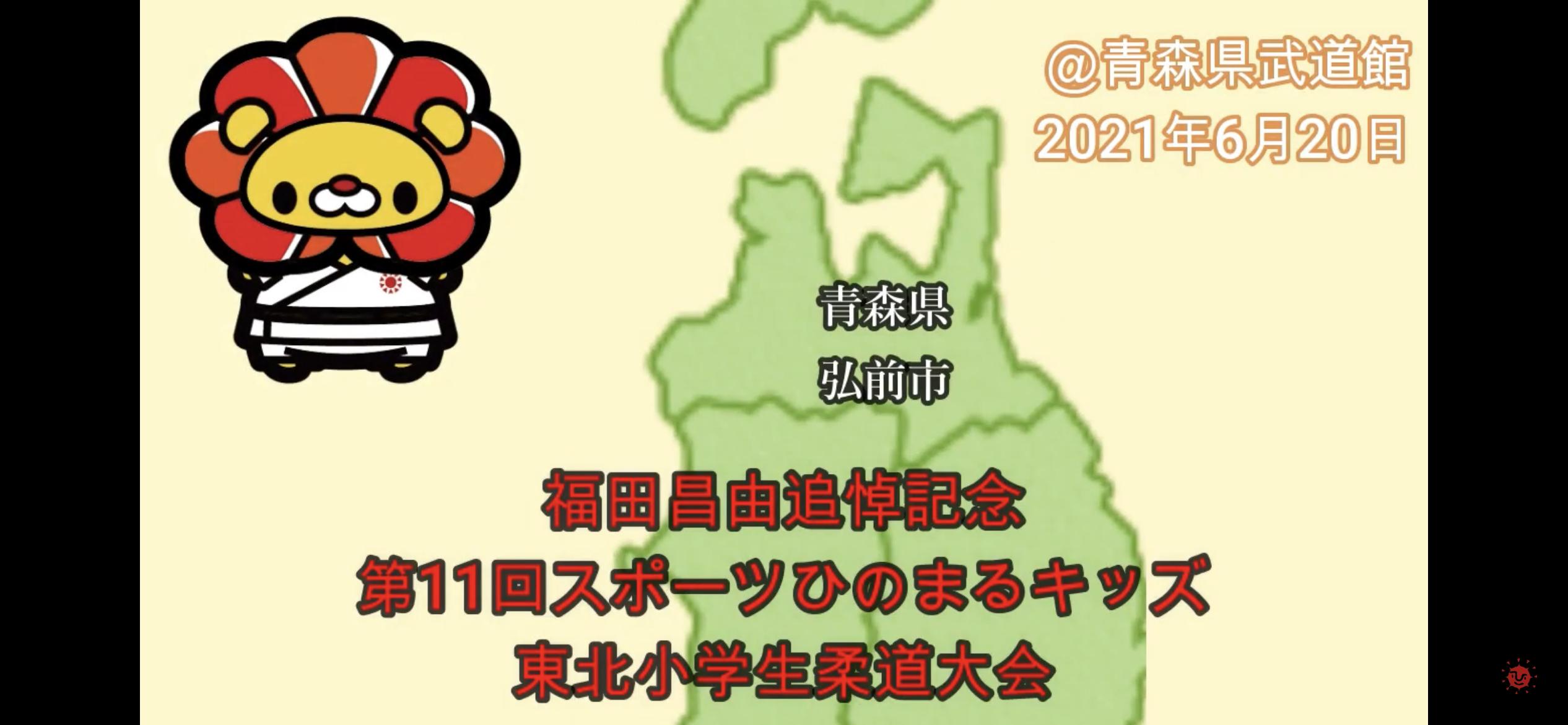 福田昌由追悼記念 第11回 スポーツひのまるキッズ 東北小学生柔道大会(青森県弘前市)