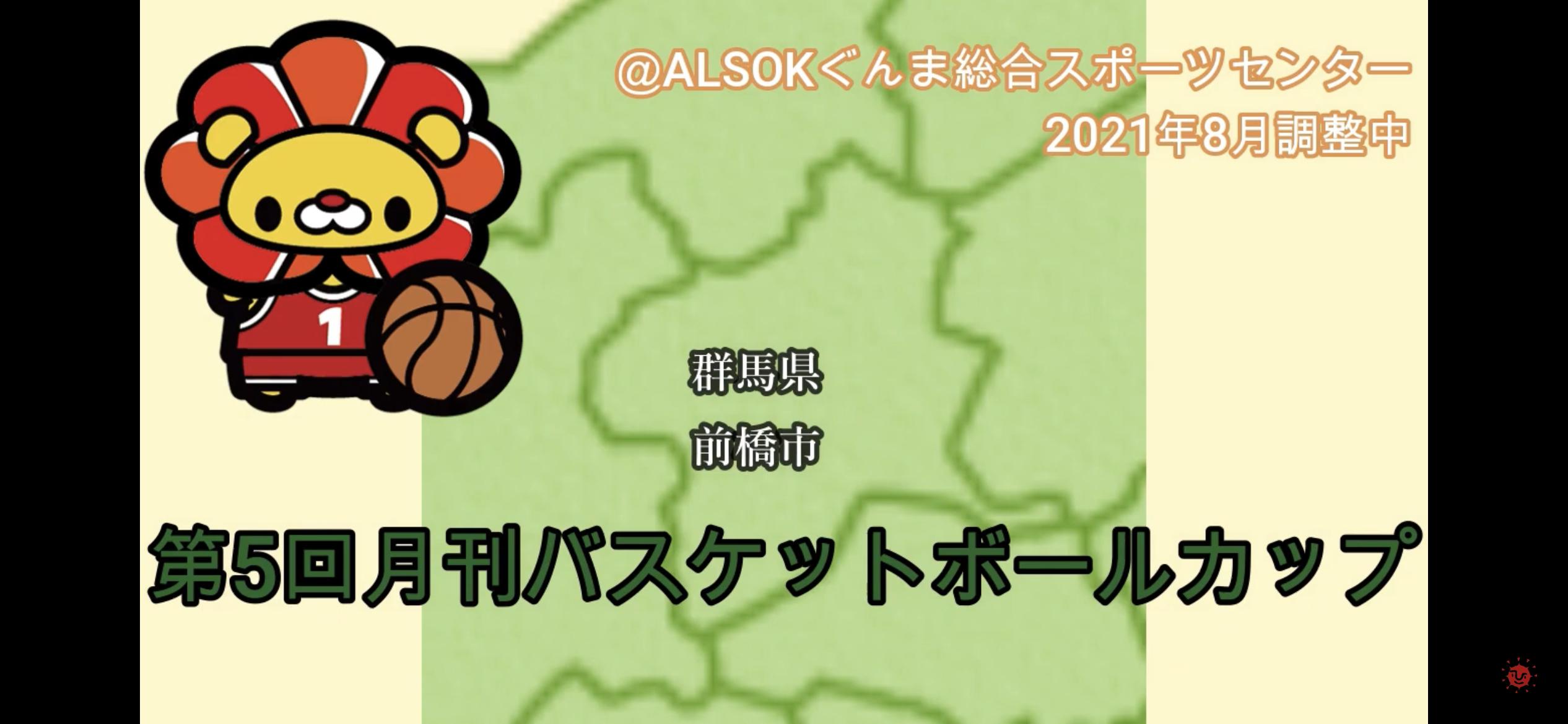 第5回 月刊バスケットボールカップ(群馬県前橋市)