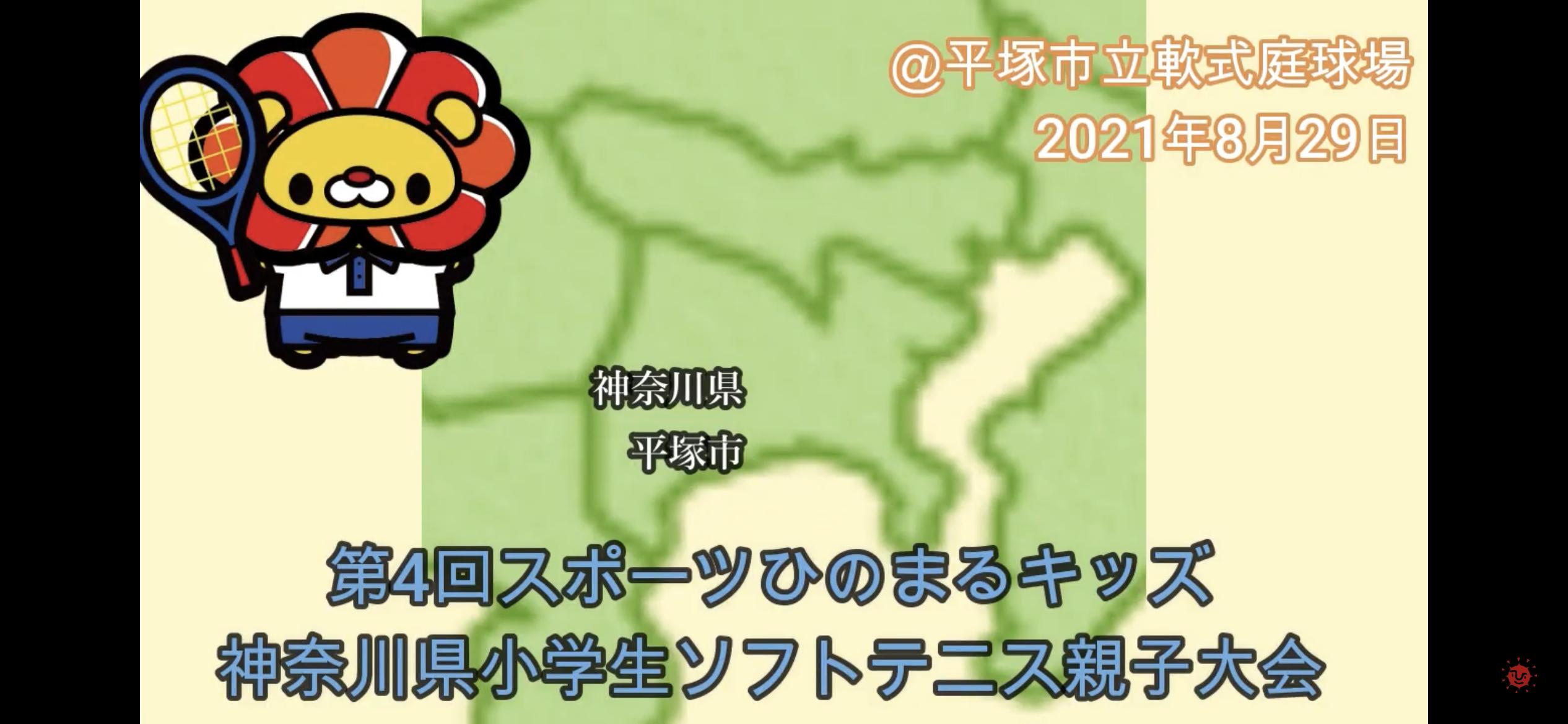 第4回 スポーツひのまるキッズ 神奈川県小学生ソフトテニス親子大会(神奈川県平塚市)
