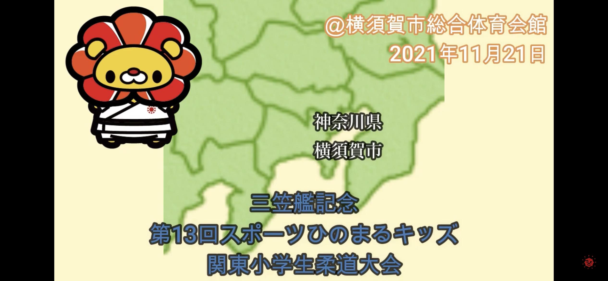 三笠艦記念 第13回スポーツひのまるキッズ 関東小学生柔道大会(神奈川県横須賀市)