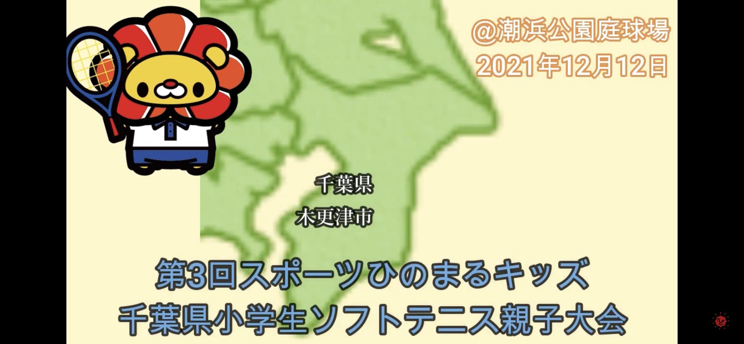 第3回 スポーツひのまるキッズ 千葉県小学生ソフトテニス親子大会(千葉県木更津市)