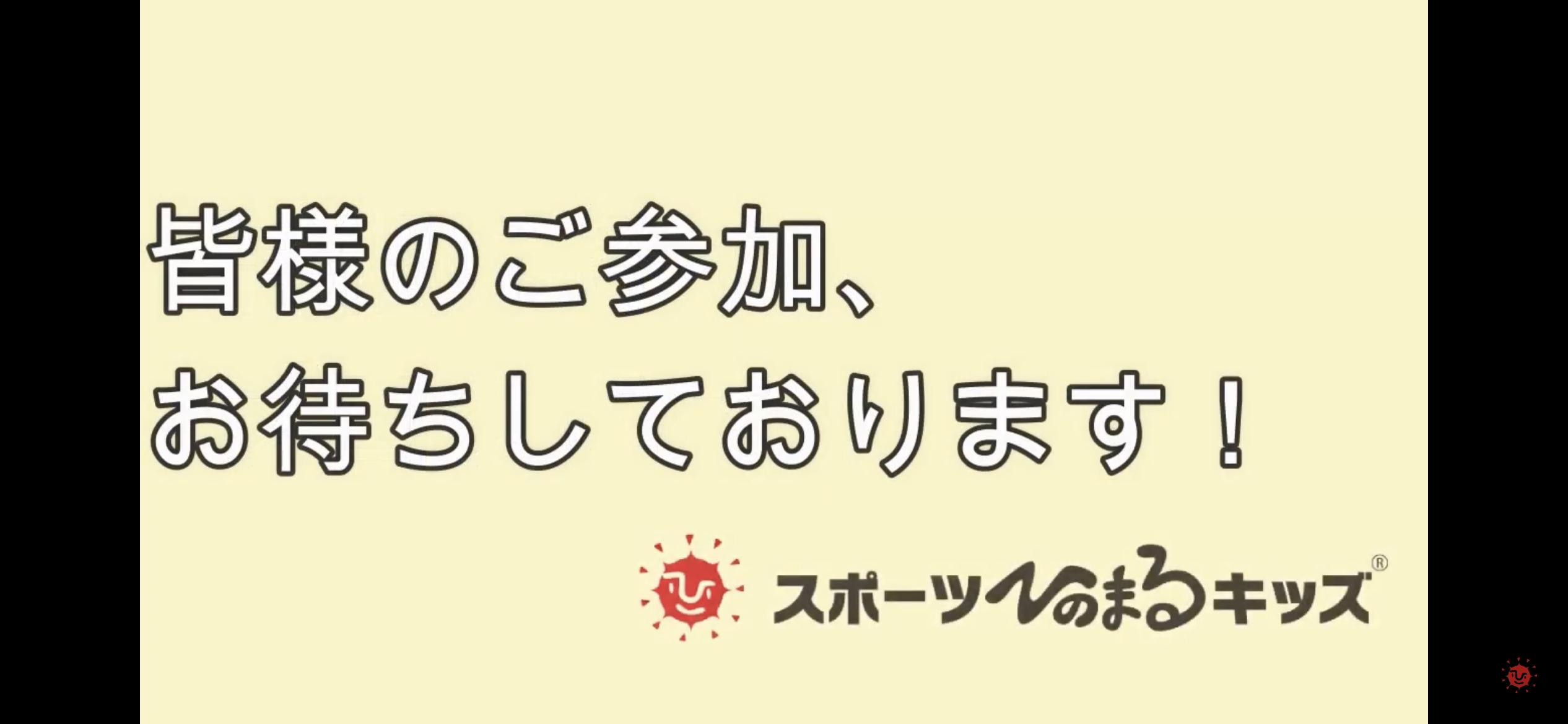 【スケジュール】ひのまるキッズイベント
