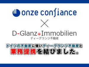 D-Glanz不動産と業務提携を結びました【ドイツ不動産】